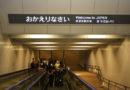 Japón se acerca al récord de 28 millones de turistas extranjeros