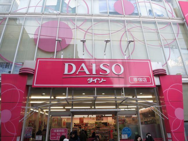 5 lugares donde puedes comprar cosas baratas en jap n for Donde venden plantas baratas