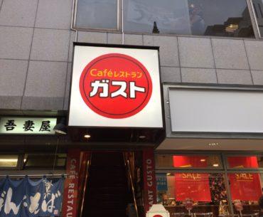 Los Family Restaurants: Comer barato en Japón