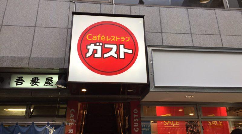 Los Family Restaurants: Comer barato en Japón – Japón And More