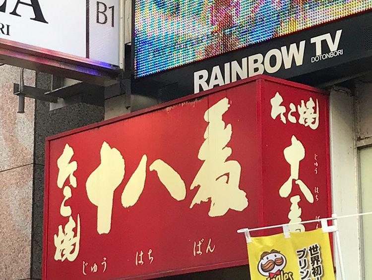 tienda de takoyakis osaka