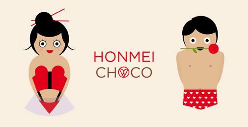 honmei choco