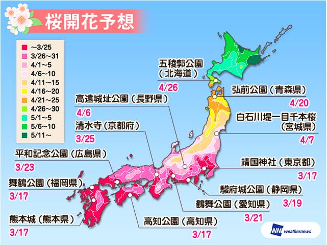 Uno de los mayores atractivos de Japón para los turistas es la temporada de las flores de cerezo o sakura (桜・さくら). Se ha convertido en casi una atracción turística más, que atrae a millones de turistas cada año.