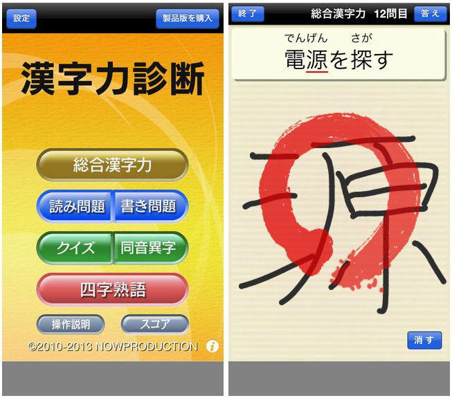7 Aplicaciones gratuitas para estudiar japonés