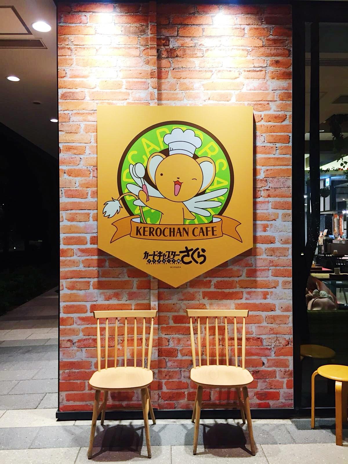 Kero-chan Café