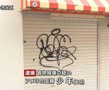 graffiti tokio