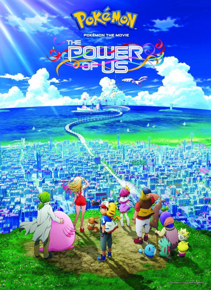 Pokémon el poder de todos