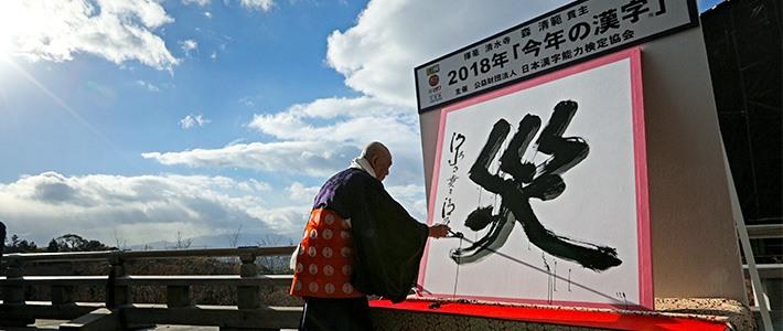 kanji del año en Japón
