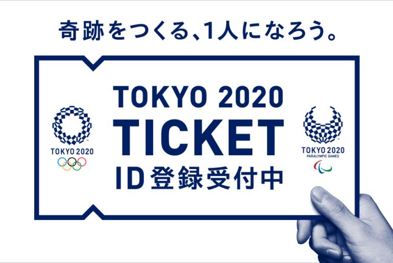 entradas tokio 2020 mayo