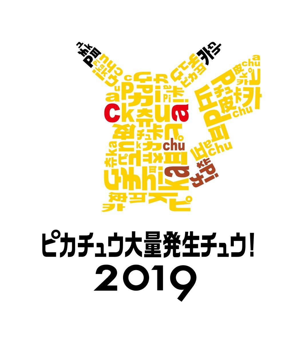 Pikachu Outbreak festival 2019