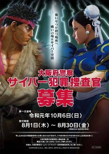 Street Fighter policía de osaka