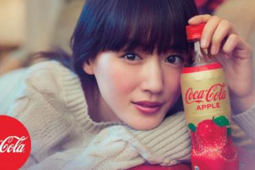 Coca Cola sabor manzana