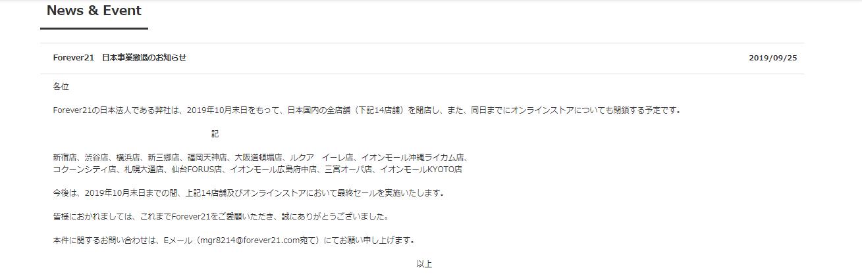 Forever 21 cierra en Japón