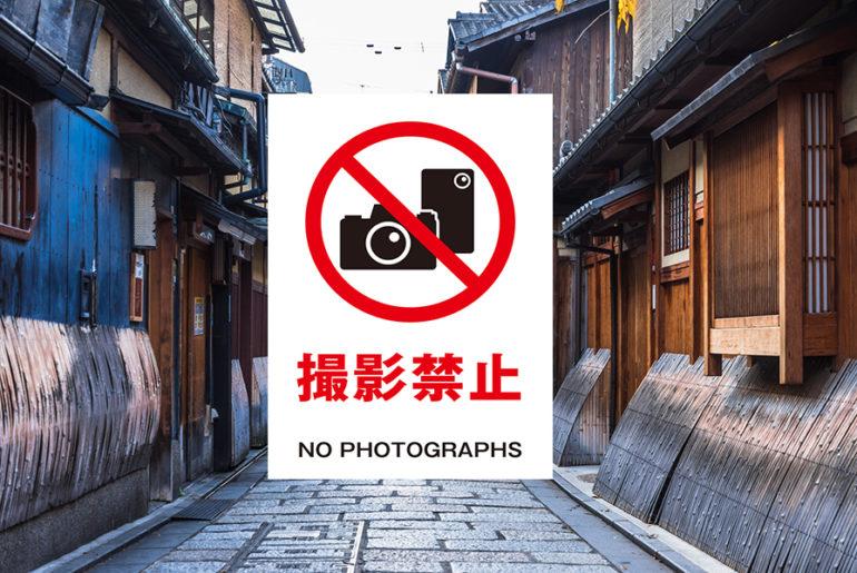 prohíben tomar fotos kioto