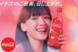 Coca-Cola sabor a fresa